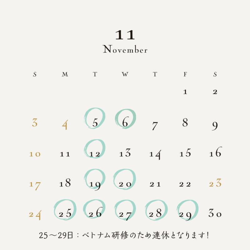 11月/営業日のお知らせ