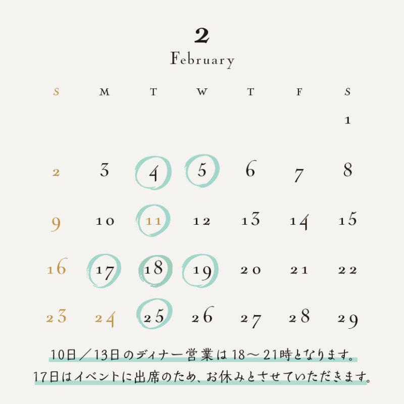 2月/営業日のお知らせ