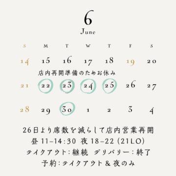 6月26日より店内営業再開